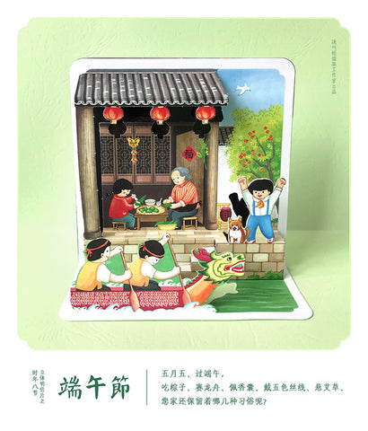 8 Festivals of a Year 3D-Postcards: Dragon Boat Festival  时年八节立体明信片: 端午