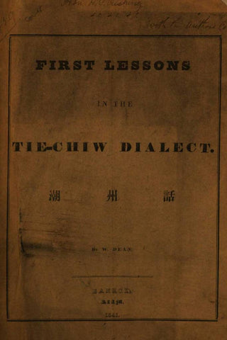 First Lessons in the Tie-chiw Dialect 潮州話