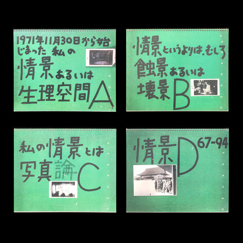 ARAKI, Nobuyoshi. ABCD. [New York]: PPP Editions, [2003]. -EDITION OF 20