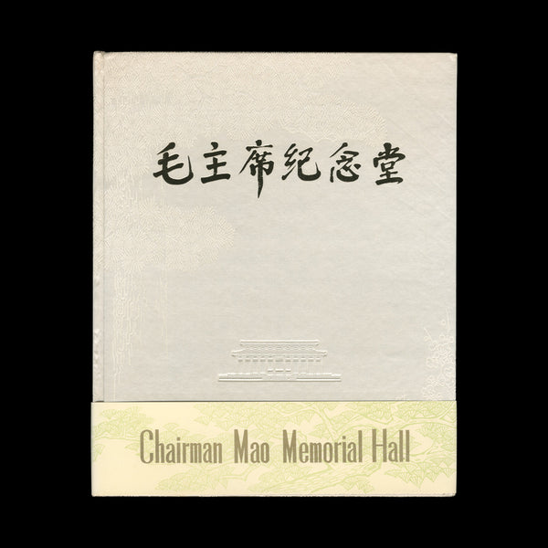 [CHINESE PROPAGANDA PHOTOGRAPHY] HUA, Kuo-Feng. Chairman Mao Memorial Hall. (Beijing): (China Building Industry Publishing House), (1978).