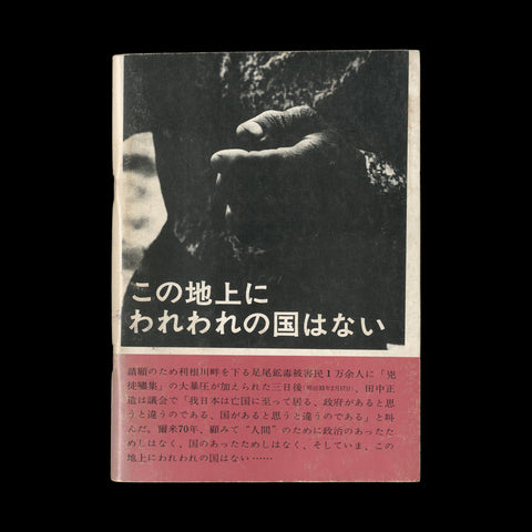 (JAPANESE PROTEST BOOK). Kono chijo ni wareware no kuni ha nai / Kogai kyampen shashinshu [There Is No Country for Us on This Earth...] Tokyo: Public Nuisances Campaign Executive Committee of All-Japan Students Photo Association, [1970].