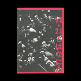 JAPANESE PROTEST BOOK). 10.21 to ha nanika [What is October 21st?]. [Tokyo]: (The 10.21 to ha nanika Publishing Committee), [1969].