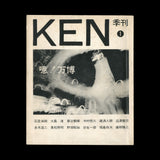 (TOMATSU, Shomei et al). Ken Kikan 1-3 (all published). Tokyo: Shaken, June 1970-January 1971. - ON HOLD