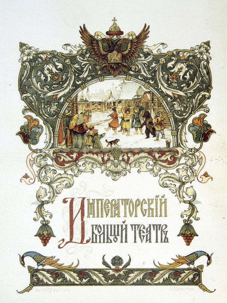 Detail of Theatre programme of the Imperial Bolshoi Theatre, 1912. by Boris Zvorykin
