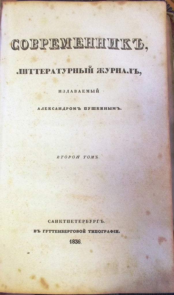 The magazine Sovremennik (The Contemporary), 1836 by Anonymous master