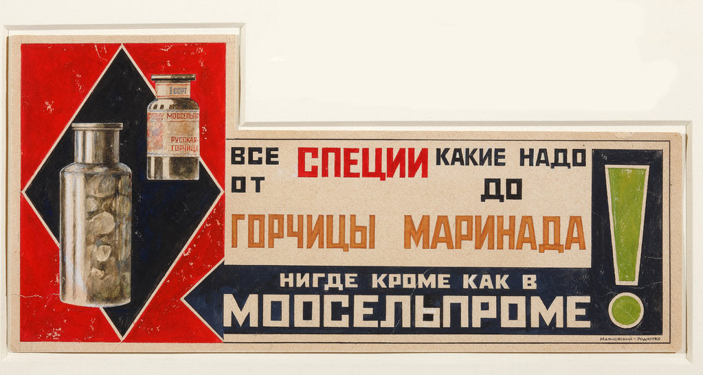 Detail of Advertising Poster for the spices, 1923 by Vladimir Vladimirovich Mayakovsky
