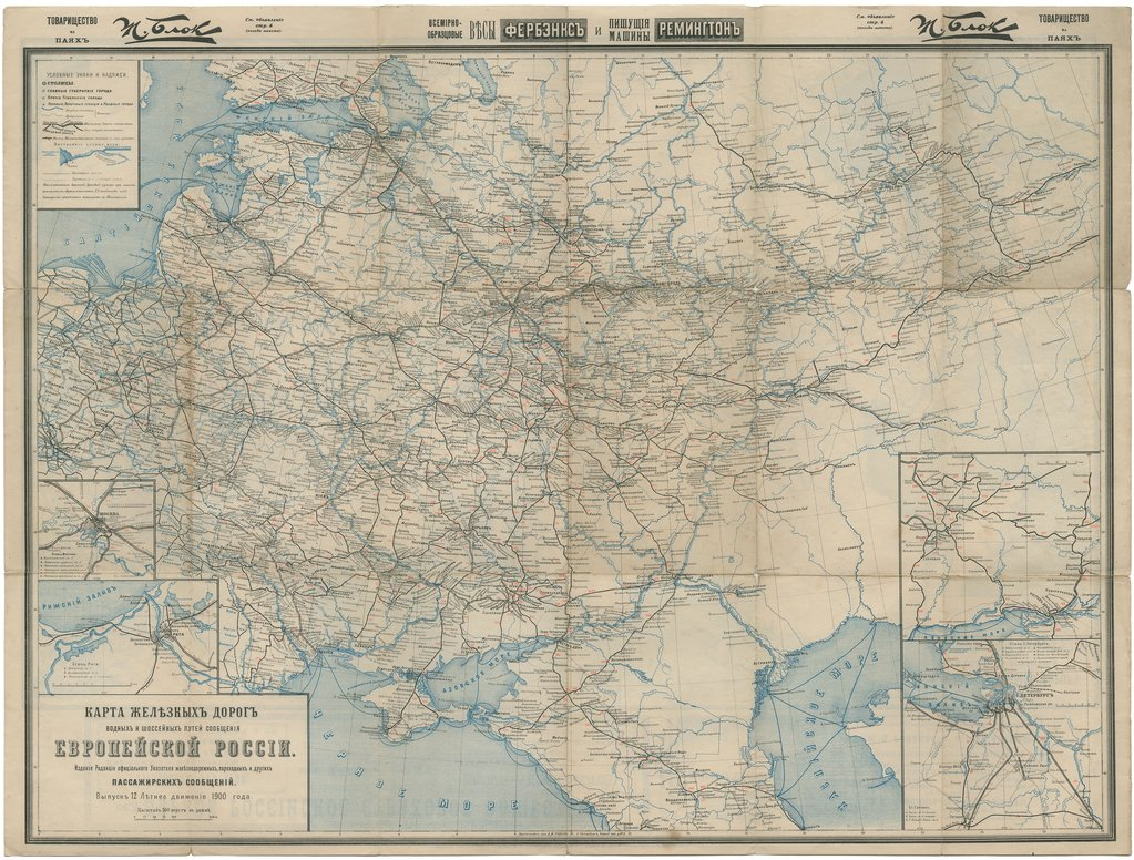 Map 1900.Map Of Roads Railroads And Inland Waterways Of The Russian Empire 1900 1900