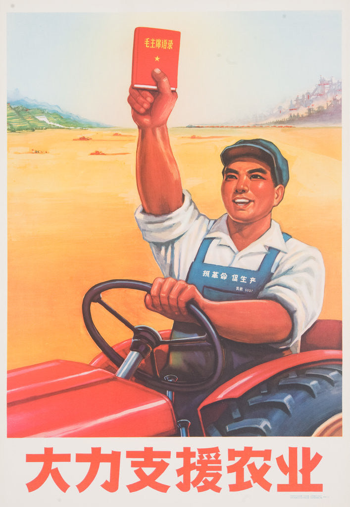 Detail of Give Energetic Support To Agriculture Chinese Poster by Corbis