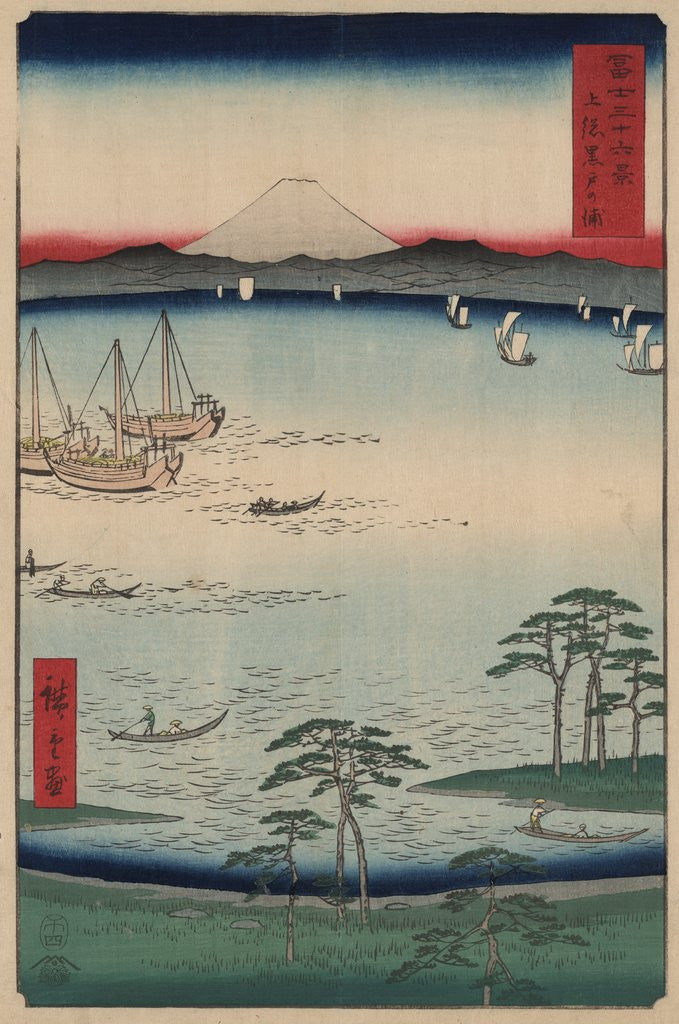 Detail of Kuroto no Ura in Kazusa Province by Ando Hiroshige
