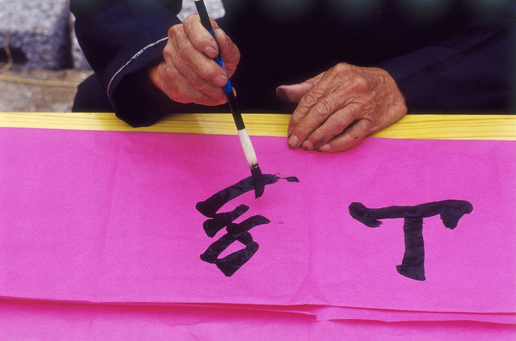 Detail of Handwriting calligraphy, China by Corbis