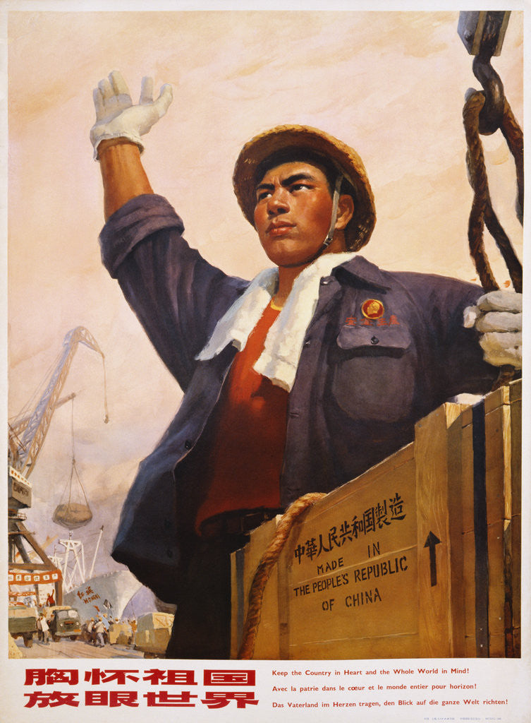Detail of Chinese Motivational Poster of a Dock Worker by Corbis