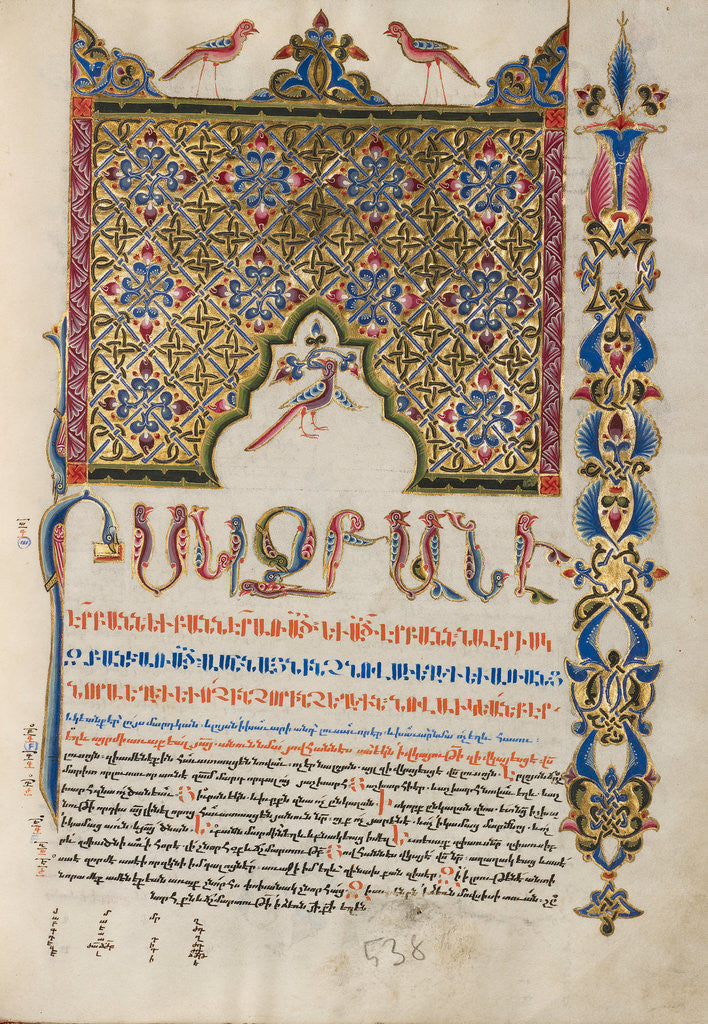 Detail of Decorated Incipit Page by Malnazar
