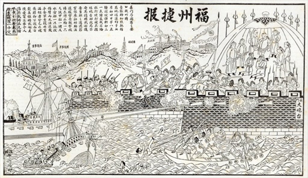 Detail of Chinese pictorial version of the conflict at Foo-chow: repulse of the French Gun-boats by Chinese School
