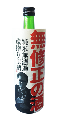 Special sake with hidden meaning
