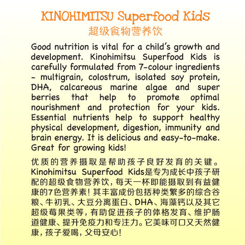 Superfood Kids 500g [Exp: 8/2020]