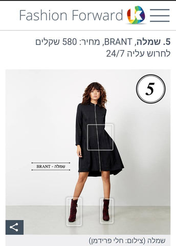 FASHION FORWARD - שמלת לארה ב