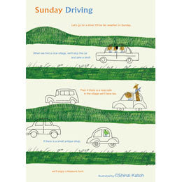 Shinzi Katoh Poster, Sunday driving