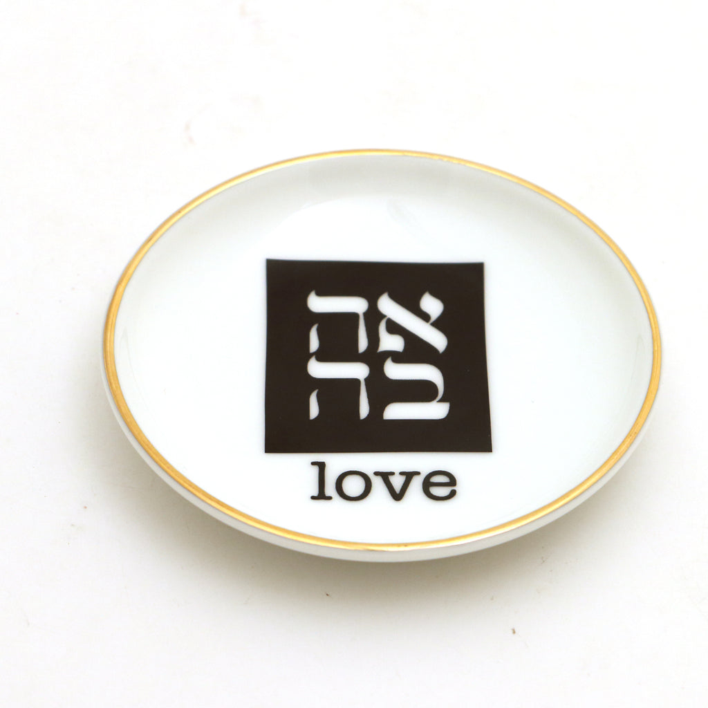 Ring dish with Hebrew, Ahava love ring holder with 22K gold accents, Judaica