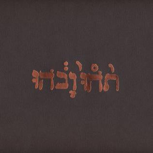 "Godspeed You Black Emperor ""Slow Riot for Zero Canada"" LP"