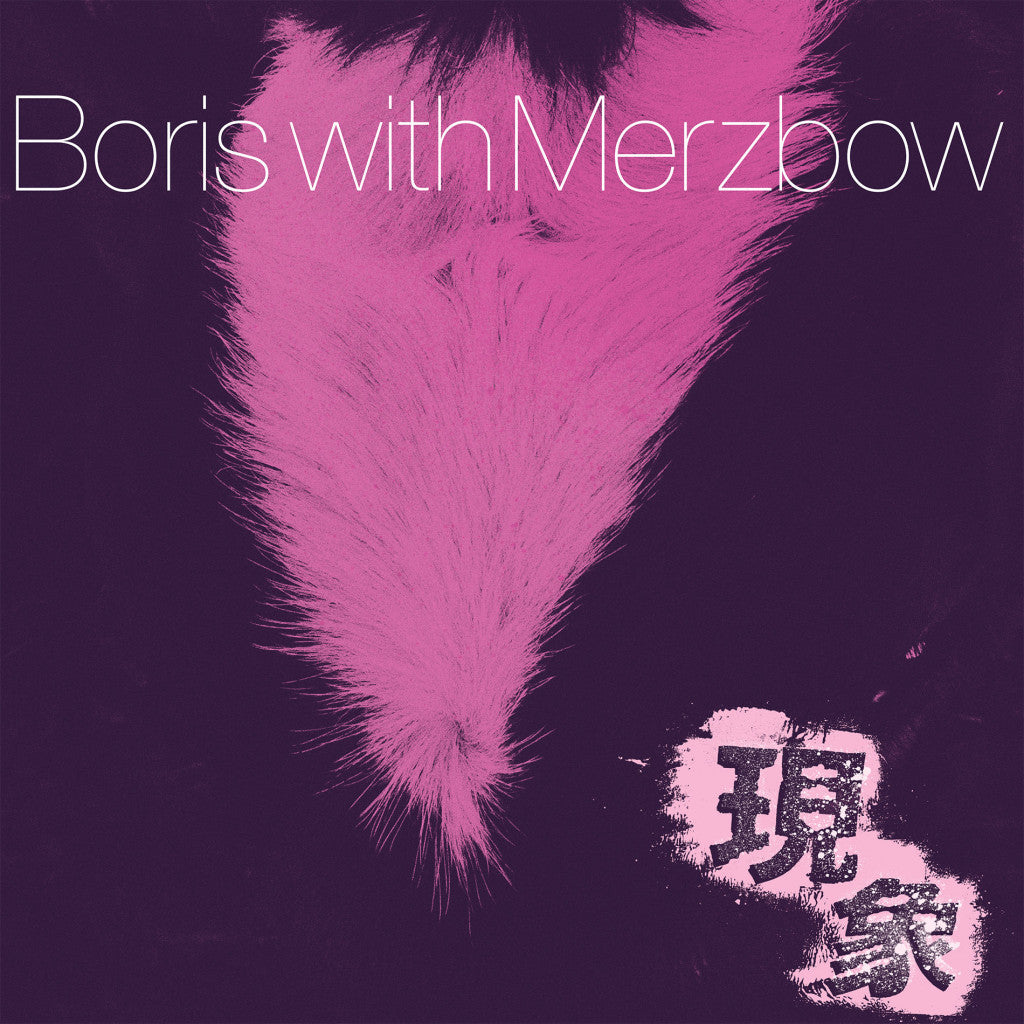 "Boris with Merzbow ""Gensho, Part 2"" 2xLP - Dead Tank Records"