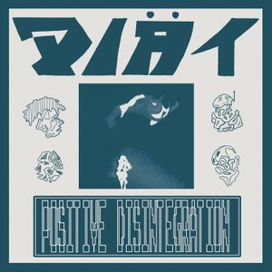 "Diat ""Positive Disintegration"" LP"