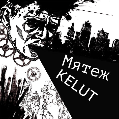Mrtex / Kelut split LP