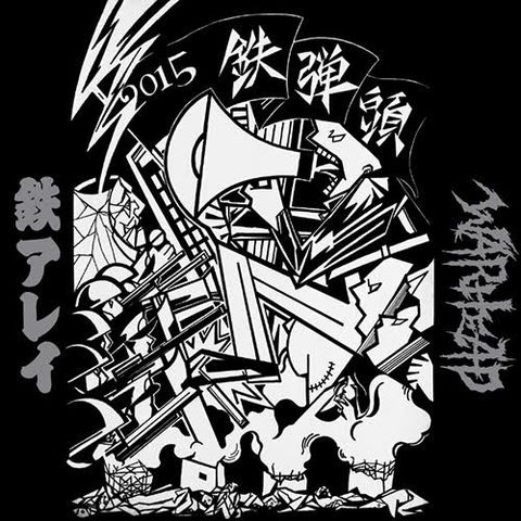 Warhead / Tetsu Array split 7""