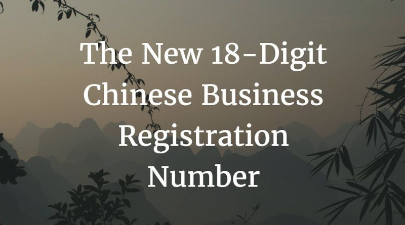 The New 18-Digit Chinese Business Registration Number | China Checkup