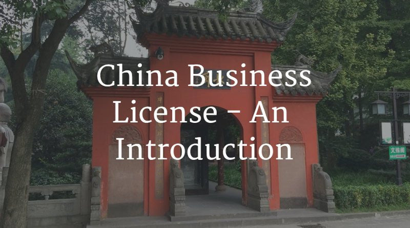 an introduction to the business in china An introduction to doing business in china 2015, now available through the asia briefing bookstore, is designed to introduce the fundamentals of investing in china.