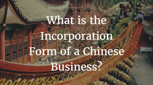 Incorporation Form of a Chinese Business