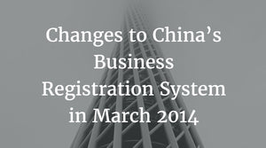 Changes to China's Business Registration System in March 2014