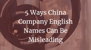 China Company English Names Can Be Misleading