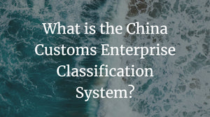 China Customs Enterprise Classification System