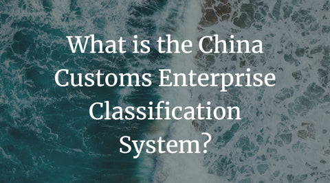 What is the China Customs Enterprise Classification System?