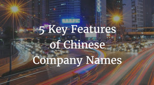 Chinese Company Names