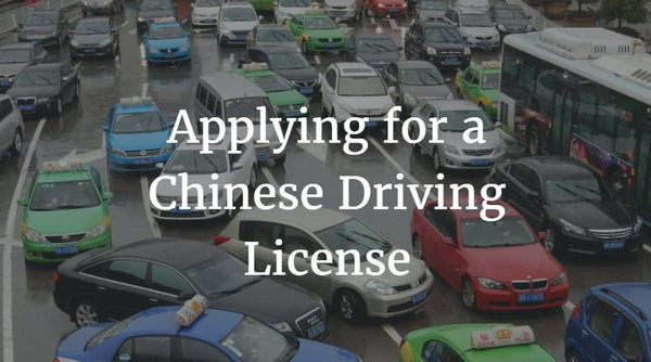 Driving Test Car Hire >> Applying for a Chinese Driving License | China Checkup
