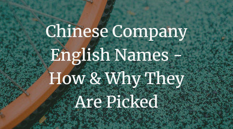 Chinese Company English Names - How & Why They Are Picked