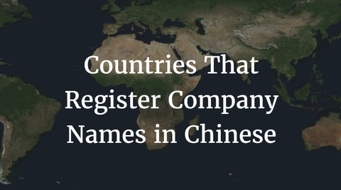 Countries That Register Company Names in Chinese