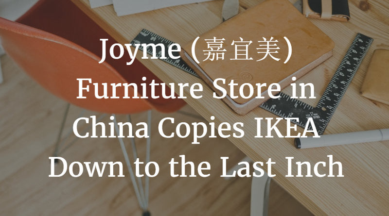 Joyme 嘉宜美 Furniture Store In China Copies Ikea Down To The Last