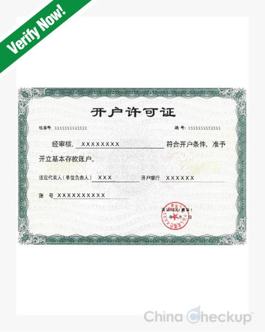 Bank Account Certificate (开户许可证)