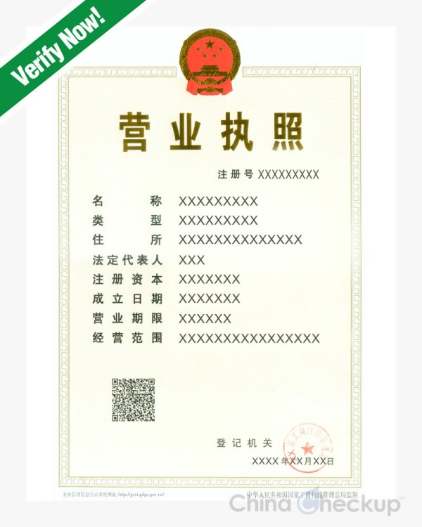 3 ways suppliers fake a chinese business license china checkup why do suppliers forge their chinese business license cheaphphosting Gallery