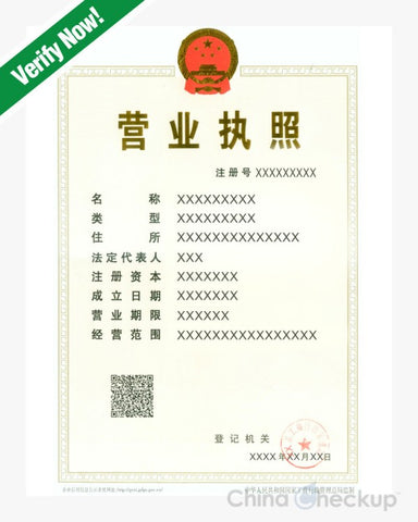 Business License Certificate (营业执照)