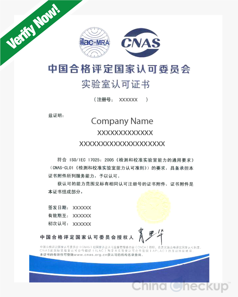 CNAS Laboratory Certificate Chinese