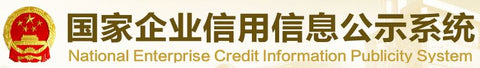 National Enterprise Credit Information Publicity System