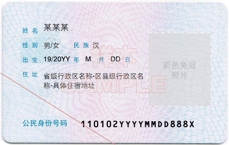 China ID Card Back