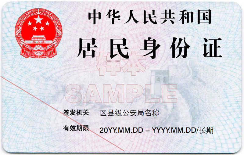 China ID Card Front