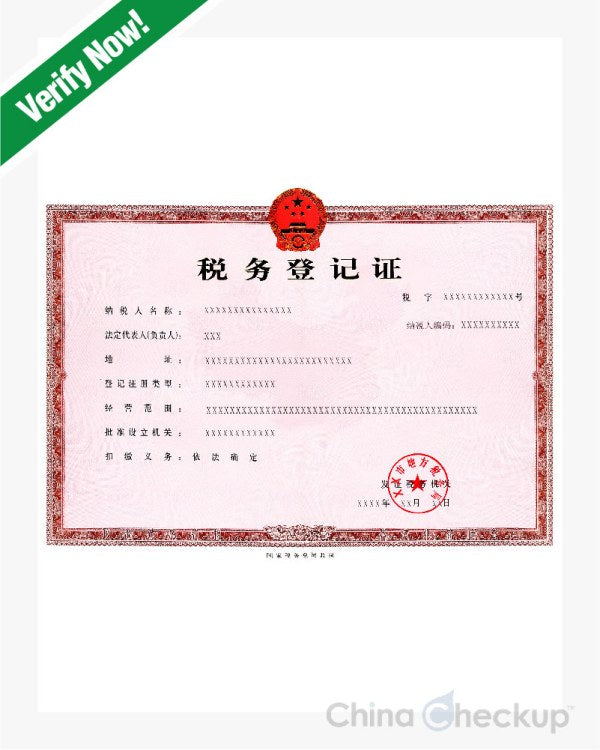 China Tax Registration Certificate An Introduction China Checkup