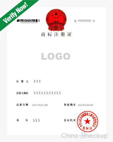 Trademark Registration Certificate (商标注册证)