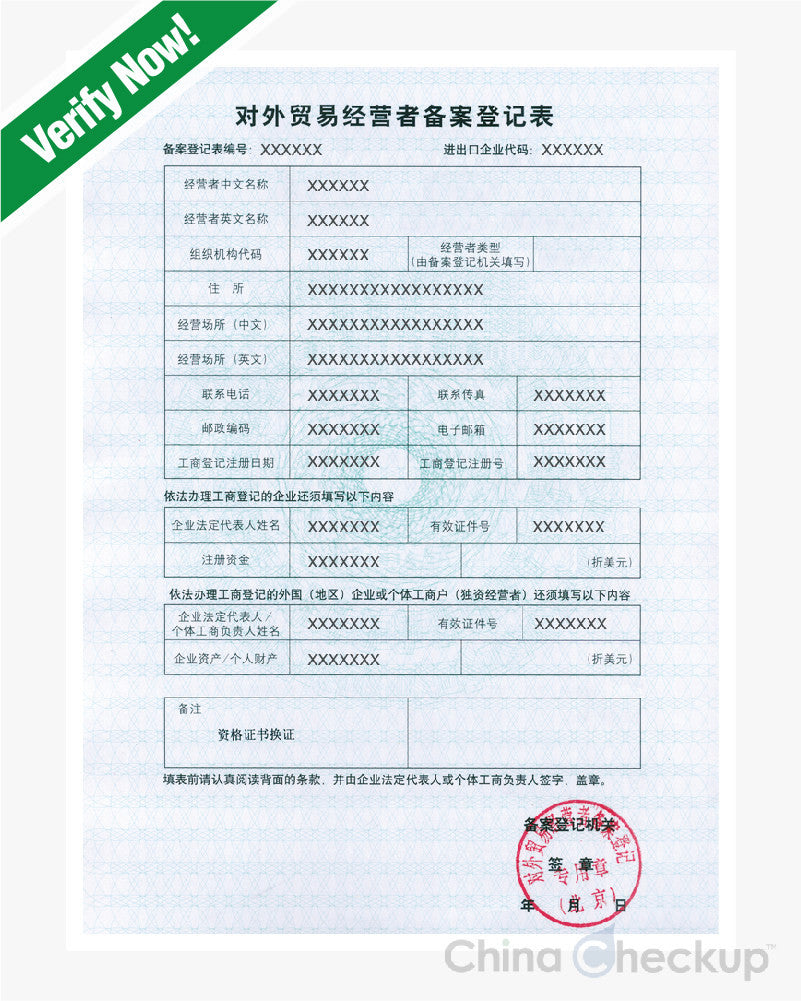 China Foreign Trade Customs Registration Export License China