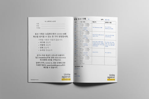 NZ COVID Tracer booklet A5 - Korean (bundle of 10)